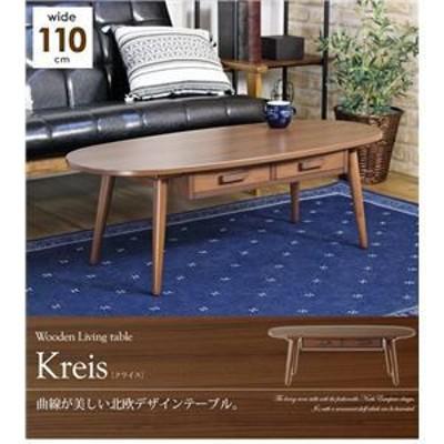 ds-2035204 北欧テイスト ローテーブル/センターテーブル 【ブラウン】 オーバル型 幅110cm 引き出し付き 木目調 『Kreis』【代引不可】