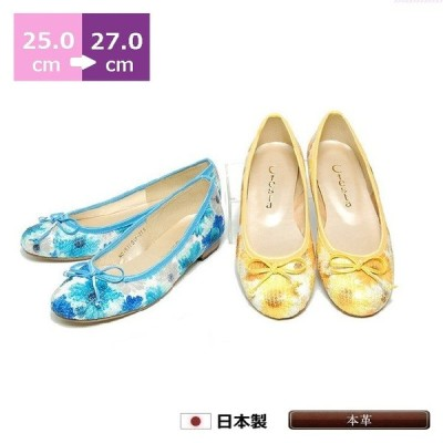 大きいサイズ パンプス 25cm 25.5cm 26cm 26.5cm 27cm センチ スパンコールフラットパンプス 婦人靴 レディース靴