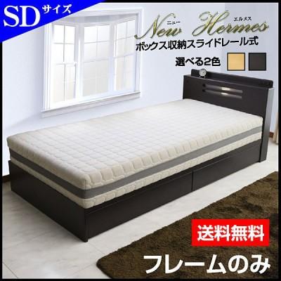 ベッド セミダブル 収納 宮付き LED照明 引き出し付き コンセント付き セミダブル エルメス/本体フレームのみ-ART