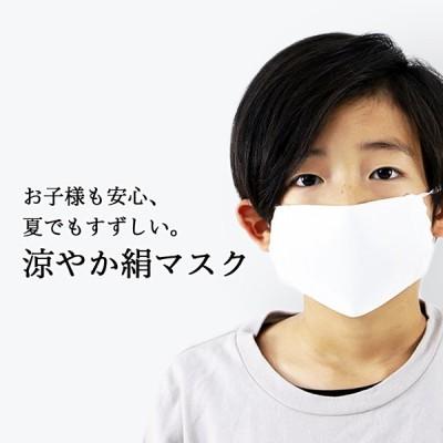 涼やか絹マスク子供用 夏 マスク 涼しい 日本製 シルク 絹 メッシュ ますく 抗菌作用 肌にやさしい mask