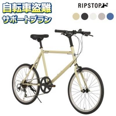 自転車盗難補償付き 自転車 ミニベロ 軽快車 RIPSTOP リップストップ RSM-01 trot トロット 20インチ 組立必需品 送料無料
