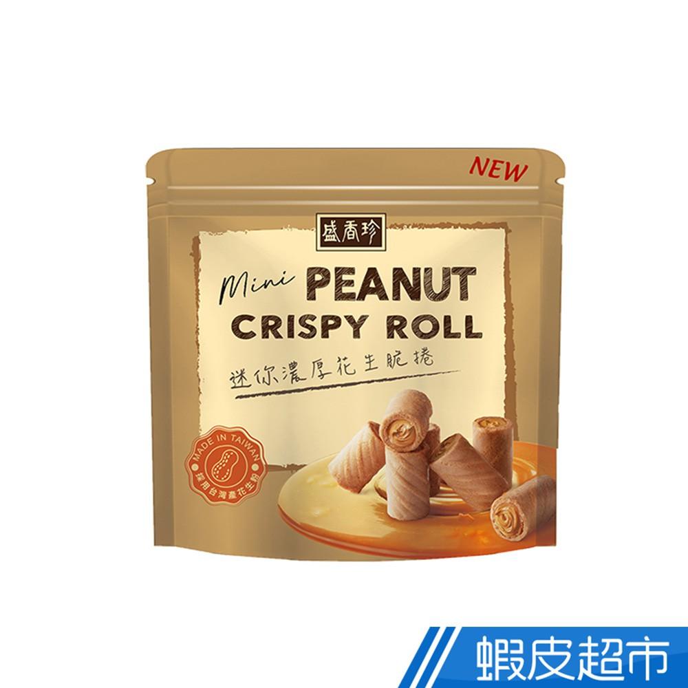 盛香珍 迷你濃厚花生脆捲 隨手包 嚴選台灣花生粉製成 蝦皮直送 現貨