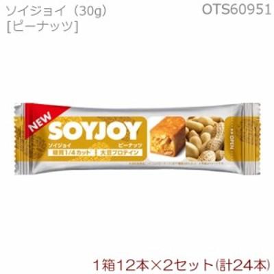 12本入×2個セット ソイジョイ SOYJOY 大塚製薬 ピーナッツ 30g OTS60951