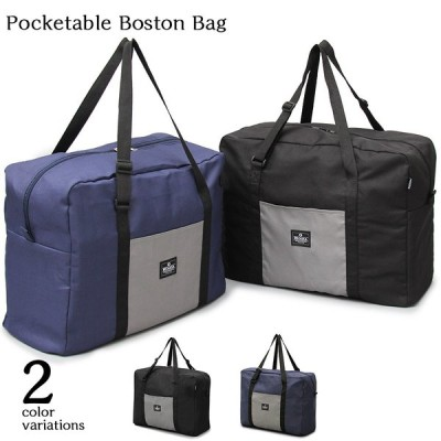 ボストンバッグ 2way POCKETABLE BOSTON BAG