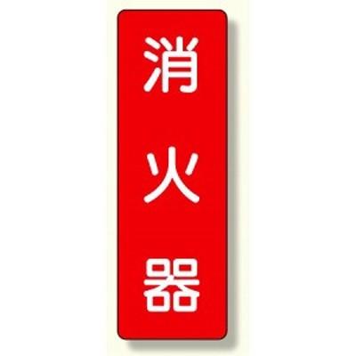 短冊型標識 表示内容:消火器 (安全用品・標識/安全標識)