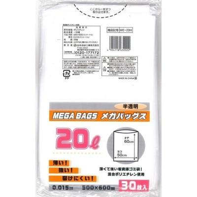 日本技研メガバッグス 半透明 20L30P ME-23H 1セット(600枚:1袋30枚入×20袋) 日本技研(取寄品)