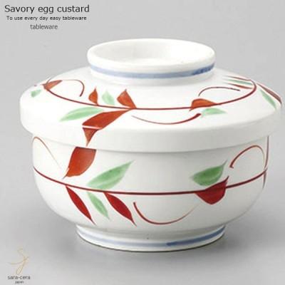 和食器 フタをあけてふわぁーっと 赤絵 フラット たっぷりサイズ 茶碗蒸し むし碗 スープポット デザート カップ 陶器 食器 美濃焼 おうち