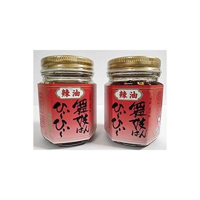【セット販売】京都限定 産寧坂 舞妓はんひぃ〜ひぃ〜 ラー油 1瓶(90g)おちゃのこさいさい×2個