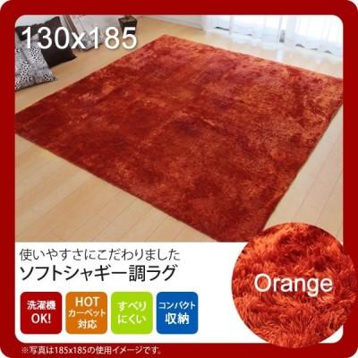 オレンジ(orange) 130×185   ラグ カーペット 1.5畳 無地 シャギー調 選べる7色 ホットカーペット対応 送料無料 [代引不可]