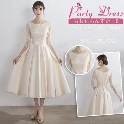 結婚式 ドレス パーティー ロングドレス 二次会ドレス ウェディングドレス お呼ばれドレス 卒業パーティー 成人式 同窓会lfz330