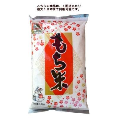 もち米 熊本県産 ヒヨクモチ 1.4Kg (1升)【10本毎に1個口送料かかります】