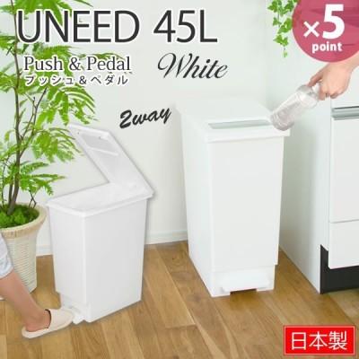 ユニード プッシュ&ペダルペール ホワイト 白 ゴミ箱 45L 45l 新輝合成 UNEED ごみ箱 ふた付き おしゃれ