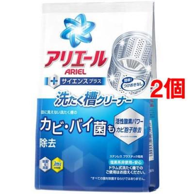 アリエール サイエンスプラス 洗たく槽クリーナー 洗濯機用洗剤 (250g*2コセット)
