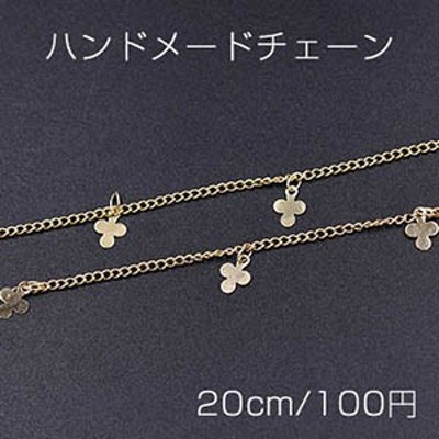 ハンドメードチェーン クロス 6×8mm ゴールド【20cm】