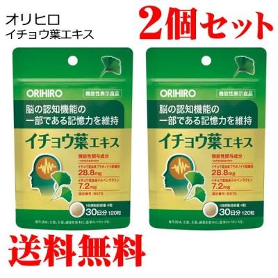 イチョウ葉エキス 120粒×2セット(合計240粒 60日分) 機能性表示食品 オリヒロ 送料無料