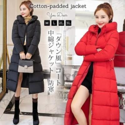 ダウン風コート 超ロング レディース アウター 中綿コート 厚手 ロングコート 大きいサイズ ロング丈アウター 暖かい 防風防寒 冬物