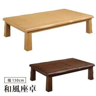 座卓 幅150cm テーブル 座卓テーブル 木製 タモ 長方形 ナチュラル ブラウン