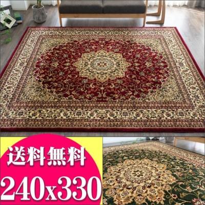 ラグ 絨毯 直輸入!トルコ製のお得な 絨毯 6畳 じゅうたん 240x330cm 送料無料 ウィルトン織り ラグマット 緑 赤