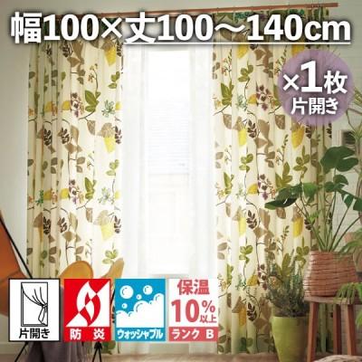 !'m(アイム) ME8040 ドレープカーテン: 幅 100×丈100〜140(cm) 片開き 1枚 / 川島織物セルコン