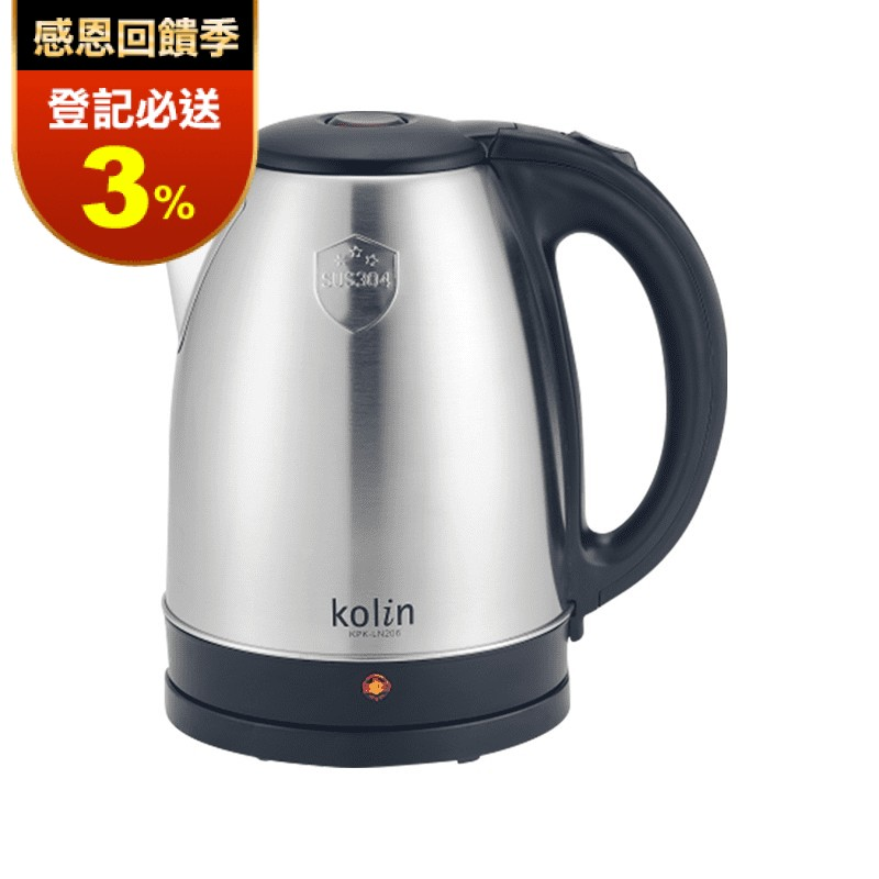 【Kolin 歌林】2L不鏽鋼快煮壺KPK-LN206