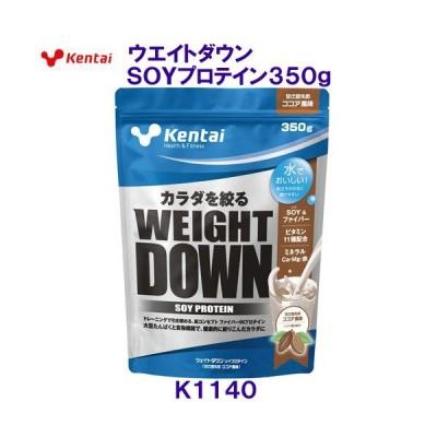 健康体力研究所kentai【20%OFF】ウエイトダウンSOYプロテイン ココア風味 350g K1140