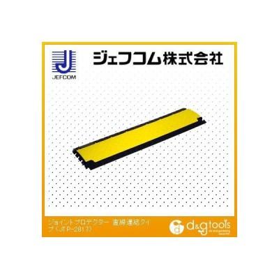 デンサン ジョイントプロテクター直線連結タイプ JTP-2817