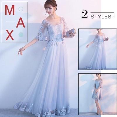 ウェディングドレス 二次会 パーティードレス ロングドレス 花嫁ドレス カラードレス 大きいサイズ 結婚式 姫系ドレス 演奏会