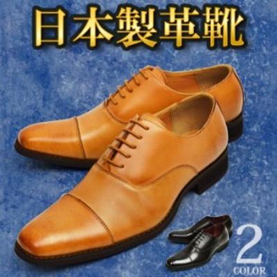 【最大500円オフクーポン配布中】ビジネスシューズ 日本製 革靴 メンズシューズ 紳士靴 撥水 ストレートチップ ロングノーズ フォーマル