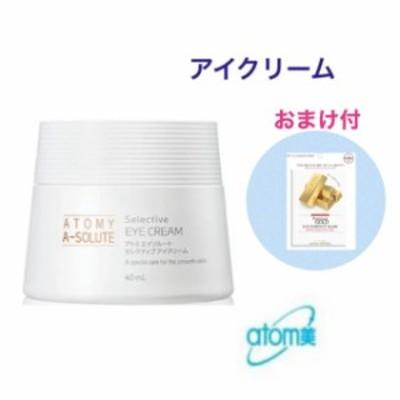 アトミ 化粧品 エイソルート セレクティブ アイクリーム ATOMY atom美 送料無料