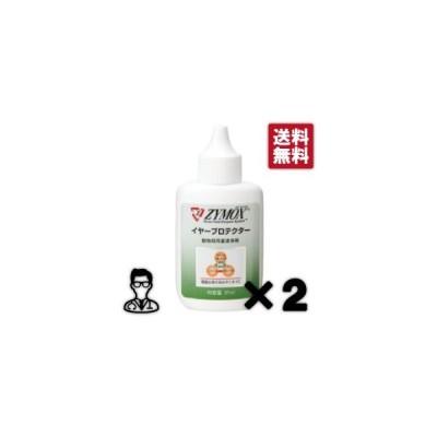 【送料無料】【2個セット】【ZYMOX ザイマックス イヤープロテクター 37mL×2個】犬猫【 PKBジャパン】(ザイマックスイヤープロテクター)