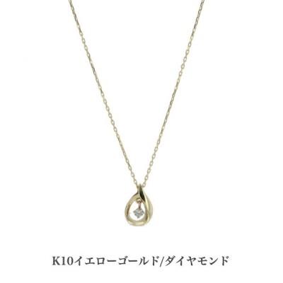 送料込み K10イエローゴールドネックレス ダイヤモンドネックレス ネックレス 10金ネックレス ペンダント 誕生日 K10 結婚 婚約 イエローゴールド シルバー