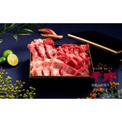 【10-45】松阪牛豪華焼肉 一段重