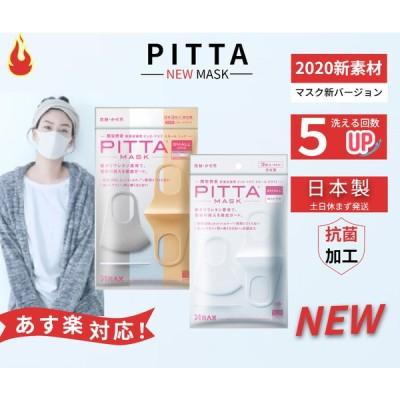【即納・送料無料】【土日休まず発送】SMALL CHIC +SMALL WHITE PITTA MAS スモールサイズ ピッタマスク 3枚入り 男女兼用ウレタンマスク スポンジマスク