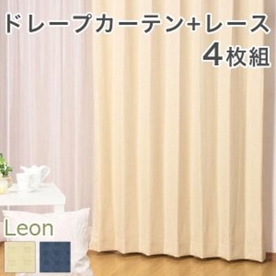 4枚組カーテン【全2カラー×5サイズ】 洗濯可 ウォッシャブル 4枚組 ドレープカーテン×2 ミラーレースカーテン×2 ベージュ ネイビー レ