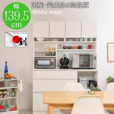やさしい木目×ラインガラスがお洒落な オールインワン キッチンボード 幅139.5cm ホワイトウォッシュ色 食器棚 キャビネット 収納 レンジボード 日本製 完成品