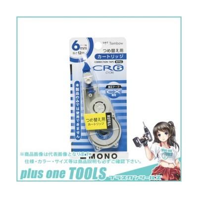 トンボ鉛筆 修正テープカートリッジ モノCR6 CT-CR6