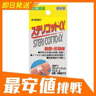 ステリコット α 28包 第3類医薬品