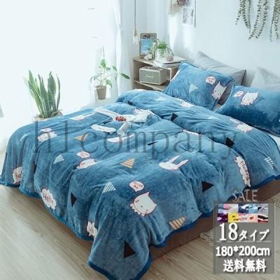 毛布フランネル毛布シングルブランケットあったか毛布防寒対策シングルサイズ120*200cm2020新作