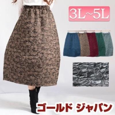 春新作 大きいサイズ レディース ボトムス スカート ふくれ織りコクーンスカート コクーンスカート ロングスカート ミモレスカート ふく