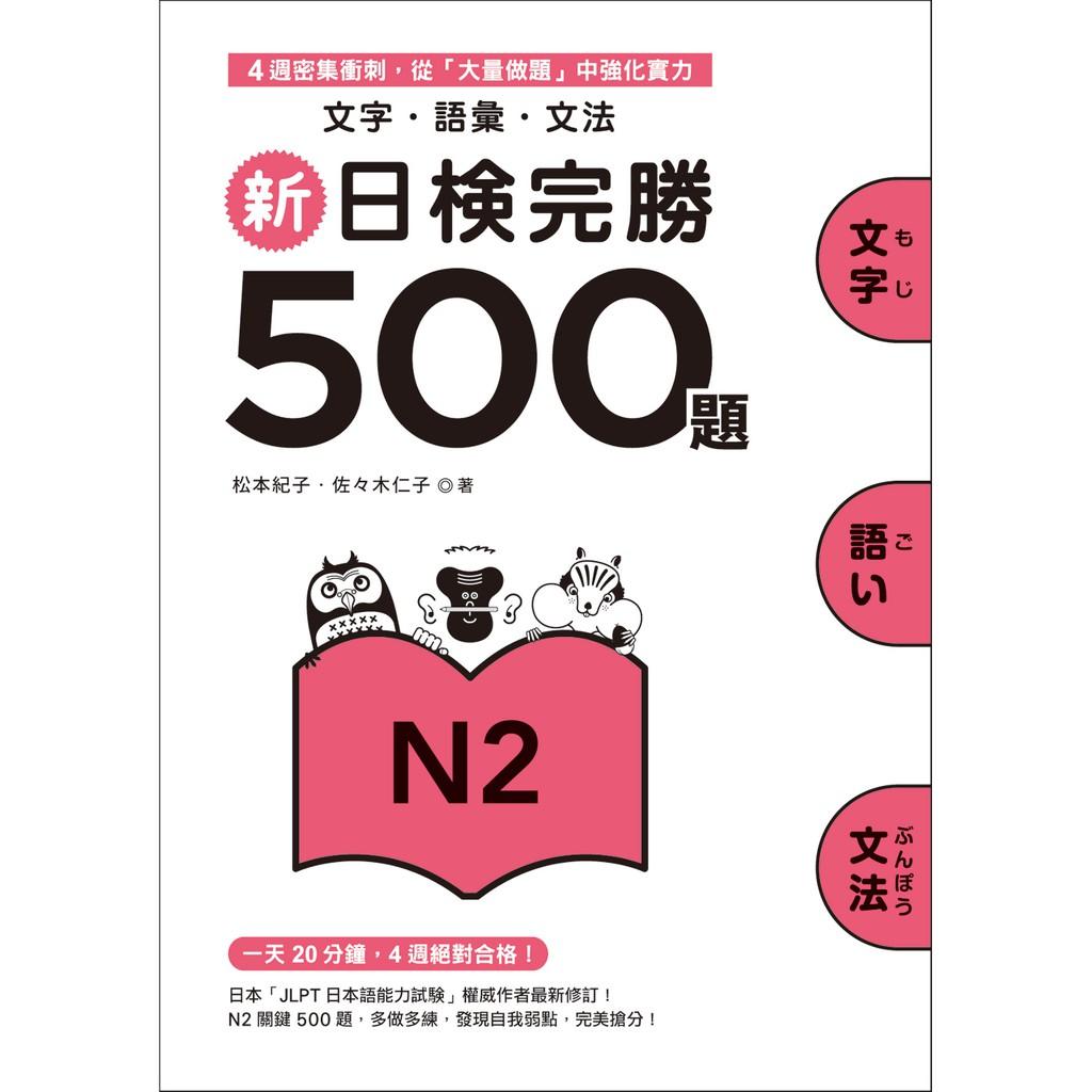 新日檢完勝500題N2︰文字.語彙.文法