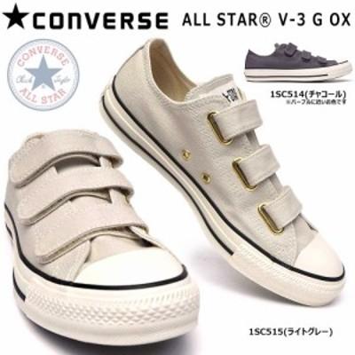 コンバース V-3 G オックス メンズ スニーカー レディース オールスター ベルクロ キャンバス 脱ぎ履き楽 CONVERSE ALL STAR V3 G OX