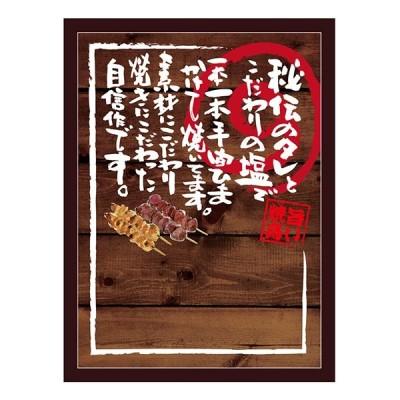 マジカルボード 秘伝のタレ 濃木目 Lサイズ No.25743 (受注生産)