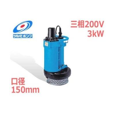 ツルミポンプ 汚水・排水用 水中ポンプ KRS-63 (三相200V3kW/口径150mm) [鶴見ポンプ]