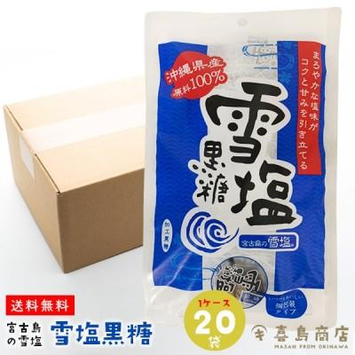 雪塩黒糖 120g×20袋 沖縄 宮古島産 雪塩使用 / 黒糖 黒砂糖 沖縄お土産
