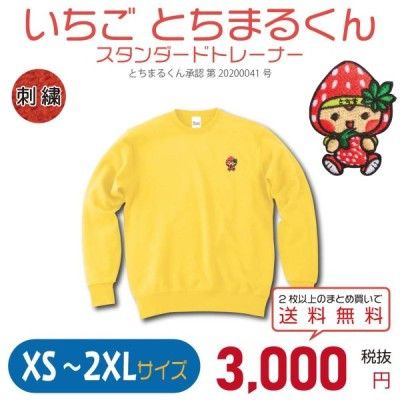 いちご とちまるくん スタンダードトレーナー XS〜2XL