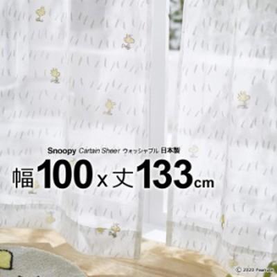 日本製 スヌーピー カーテン チャットウェイボイル 幅100×丈133cm ウォッシャブル メーカー直送返品交換・代引不可商品 Sheer シアー ※
