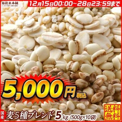 雑穀 麦 国産 麦5種ブレンド(丸麦/押麦/はだか麦/もち麦/はと麦) 5kg(500g×10袋) 送料無料 ダイエット食品 置き換えダイエット 雑穀米本舗