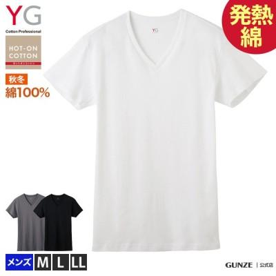 YG ワイジー  HOT-ON COTTON VネックTシャツ メンズ 綿100% 天然素材 暖かい 秋冬用 紳士肌着 YV0915 M〜LL GUNZE グンゼ