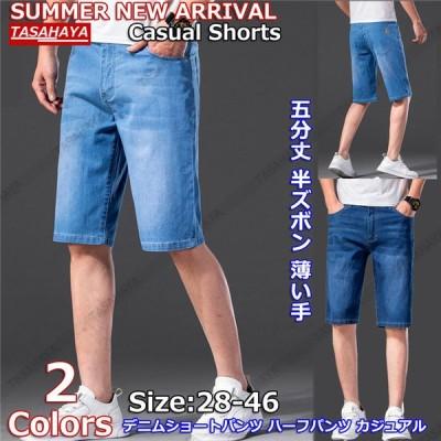 ショートパンツ デニム メンズ ショーツ 短パン デニム パンツ ジーンズ ハーフ ストレッチ 半ズボン 薄い手 5分丈 きいサイズ 28-46