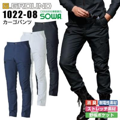 カーゴパンツ SOWA 1022-08 G.GROUND  メンズ 消臭 ストレッチ  作業服 作業着 ズボン